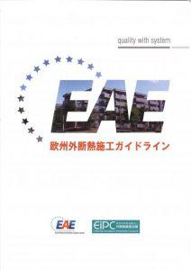 欧州外断熱施工ガイドライン